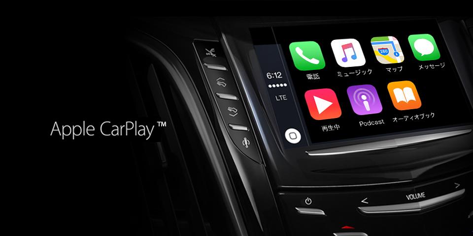 キャデラックは全モデルが、話題の「Apple CarPlay」に標準対応しています