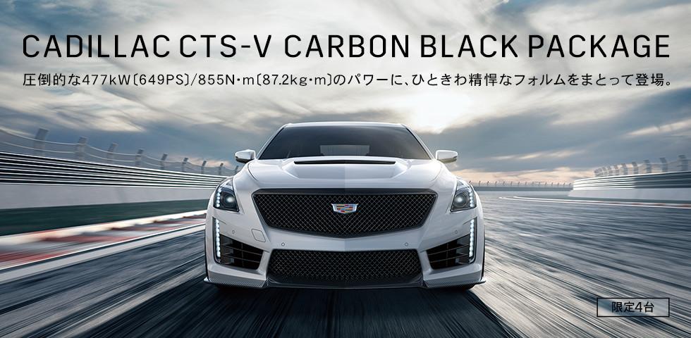 キャデラック CTS-V CARBON BLACK PACKAGE 【限定車】