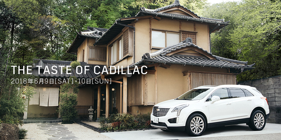THE TASTE OF CADILLAC フェア_日程:2018.6.9[土]-6.10[日]