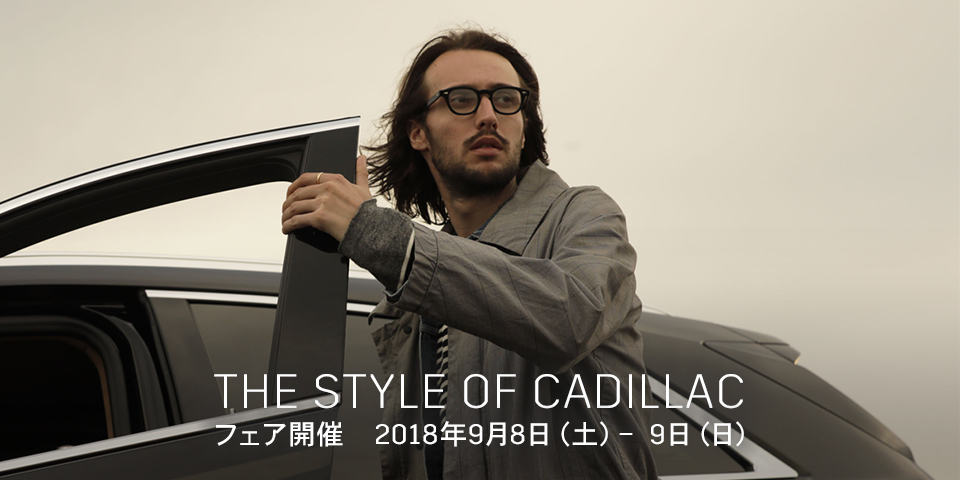 THE STYLE OF CADILLAC フェア_期間:2018.9.8[土]-2018.9.9[日]